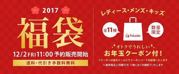 福助福袋予約hukusuke-hukubukuro