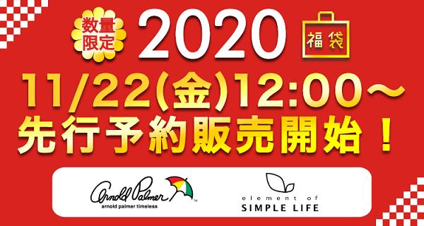 アーノルドパーマー福袋予約2020