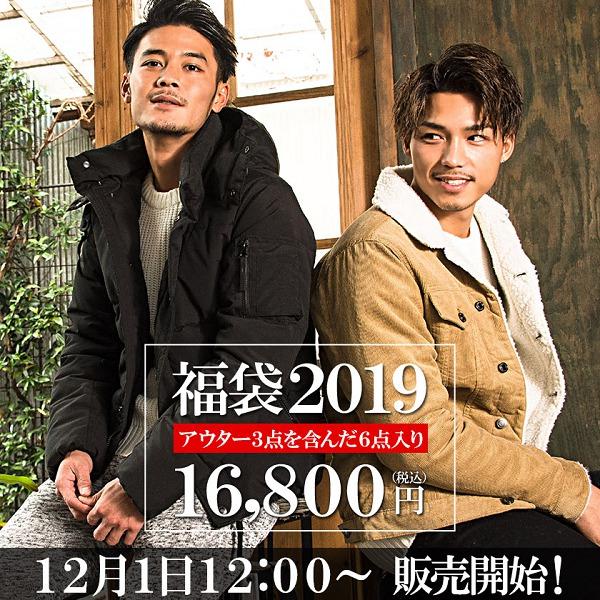 ビターキャバリア福袋予約2019