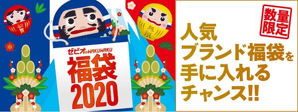 ゼビオ福袋予約2020-1-600