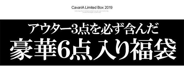 ビターキャバリア福袋予約2019-2