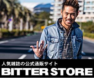 ビターストア BITTER STOR E福袋予約