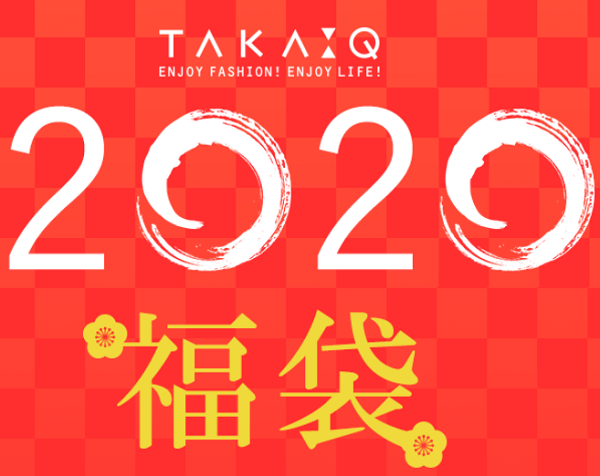 タカキュー福袋予約中身2020