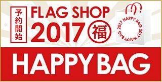 集英社フラッグショップflagshop-hukubukuro