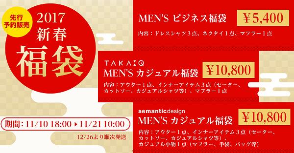 タカキュー TAKA-Q福袋予約