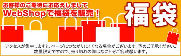 好日山荘福袋1月26日WEB出も限定