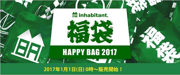 インハビタント福袋2017-600