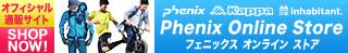 Phenix Kappa Inhabitantフェニックスカッパ福袋予約phenix320-50