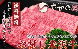 米沢牛さかのお試し640お肉福袋
