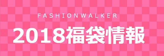 ファッションウォーカー2018福袋
