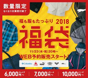 アルペン福袋2018新春のアルペン公式オンラインストアの新春福袋の販売、予約は例年同様11月末に始まりました。