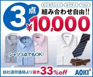 シャツ、スーツのアオキAOKIの福袋、福袋予約、中身は!?の簡単まとめです。アオキ店舗ではなく公式ネットショップでの福袋、福袋予約情報です。