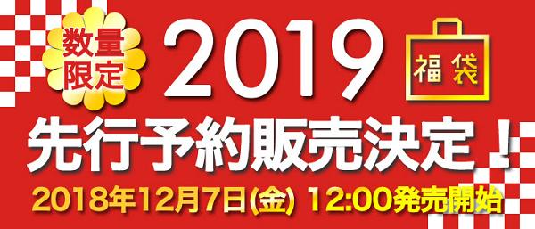アーノルドパーマー福袋予約中身2019