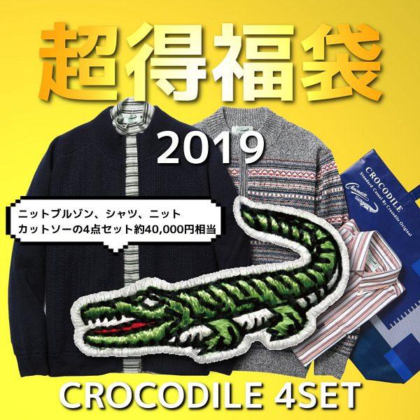 クロコダイル福袋予約中身2019-4
