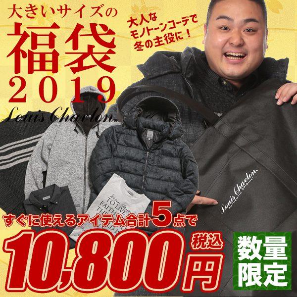 サカゼン福袋予約中身2019
