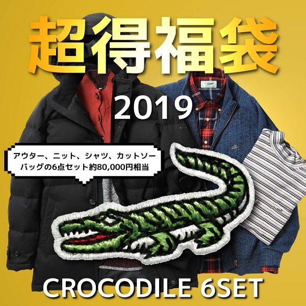 クロコダイル福袋予約中身2019