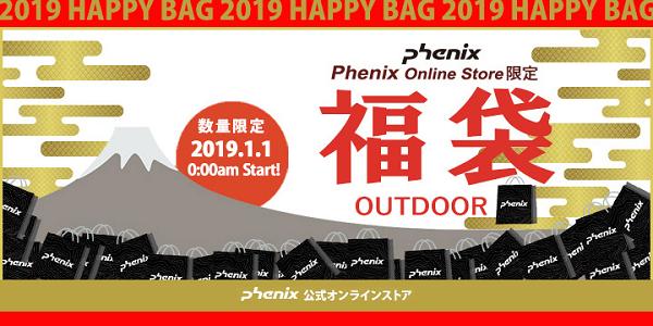 フェニックス福袋予約中身2019-600