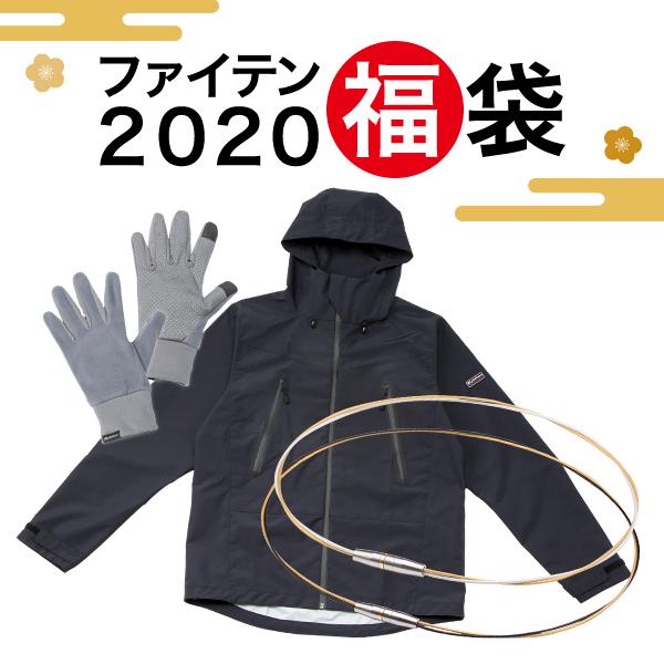 ファイテン福袋予約2020-1