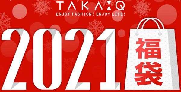 タカキュー福袋予約2021。タカキュー,TAKA-Q,福袋,福袋,予約,ネタバレ,レノマ,レディース,メンズ,スーツ,ビジネス,オンライン福袋