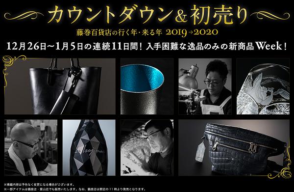 藤巻百貨店福袋予約初売り2020