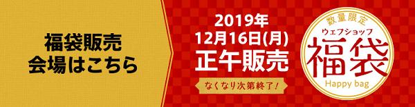好日山荘福袋予約2020-12-16-2