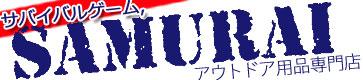 エアガン福袋予約おすすめsamuraiサムライ。エアガン,福袋,おすすめ,予約,人気,夏,中身,サバゲ―,1万円,フォースター,ファースト,アシュラ,KSC,ミリタリー,電動,シリーズ,価格,ライフル,ガン,ハンドガン,シリーズ