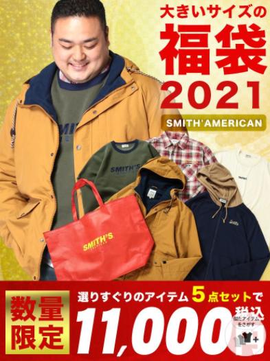 サカゼン大きいサイズの福袋予約2021-2。サカゼン,福袋予約,中身,大きいサイズ,メンズ,4L,3L