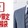 シャツ、スーツのアオキAOKIの福袋、福袋予約、中身は!?の簡単まとめです。アオキスーツ1万円福袋は大人気、アオキ店舗ではなく公式ネットショップでの福袋、福袋予約情報です。