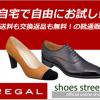 REGAL リーガル シューズ・ストリート福袋予約
