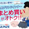 GUNZE グンゼ福袋予約