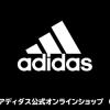 アディダス福袋、福袋予約【早わかり版】