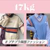 17kg、イチナナキログラムの福袋、福袋予約、中身、韓国レディースファッション通販、プチプラ、イチナナキログラムの福袋について簡単にまとめています。17kgイチナナキログロム福袋予約中身